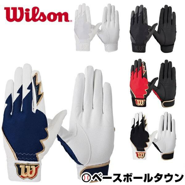 最大14%OFFクーポンウイルソン 守備用グラブ 片手用(左手用) ジュニアサイズ対応モデル 守備用手袋 WTAFG04