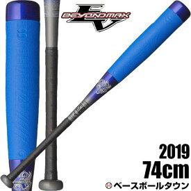 最大10%引クーポン ビヨンドマックスEV 少年用 野球 バット 軟式 ミズノ FRP 74cm 550g平均 トップバランス ブルー×ダークシルバー 最速販売2019年モデル ジュニア用 1CJBY14074 ラッピング不可