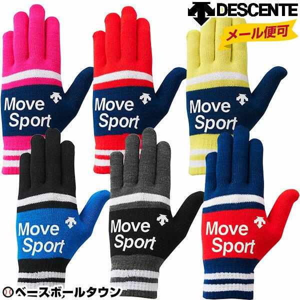 マジックグローブ デサント 防寒 手袋 メール便可 DMAMJD90 DESCENT 【10月下旬発送予定 予約販売】