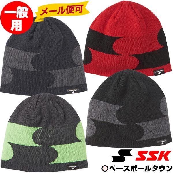 SSK プロエッジ ニットビーニーキャップ 防寒 EYA18101 メール便可【10月中旬発送予定 予約販売】