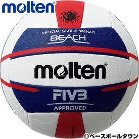 モルテン ビーチバレーボール 5号球 検定球 国際公認球 V5B5000