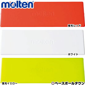 モルテン マーカーパッド アウトドア ラインタイプ WM0020 白 蛍光イエロー 蛍光レッド 屋外