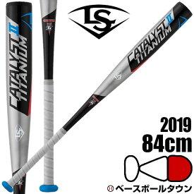 ルイスビル カタリスト2 TI 野球 バット 軟式 コンポジット 一般用 ルイスビルスラッガー カタリストII 84cm 700g平均 トップバランス WTLJRB19T 最速発売2019年NEWモデル