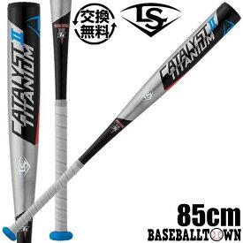 ルイスビル カタリスト2 TI 野球 バット 軟式 コンポジット 一般用 ルイスビルスラッガー カタリストII 85cm 720g平均 トップバランス WTLJRB19T 最速発売2019年NEWモデル