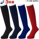 アシックス 野球 カラーソックス 3足組 ジュニアサイズ対応 21cm〜29cm 3123A344 靴下 3Pカラーソックス