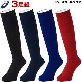 最大10%引クーポン アシックス 野球 カラーソックス 3足組 ジュニアサイズ対応 21cm〜29cm 3123A344 靴下 3Pカラーソックス