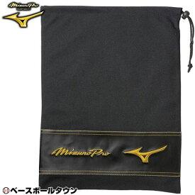 ミズノプロ シューズ袋 野球 シューズアクセサリー 11GZ1700 MIZUNO PRO シューズバッグ 靴 スパイク メール便可