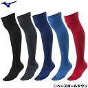 【あす楽】野球 ミズノ カラー5本指ソックス 12JX9U55 アンダーストッキング 靴下 一般 メール便可