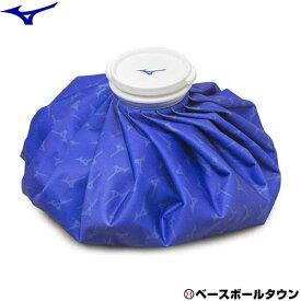 最大10%引クーポン ミズノ アイシングバッグ Sサイズ 直径約15cm 1GJYA22500 野球 スポーツ 氷のう 氷嚢 スポーツ タイムセール