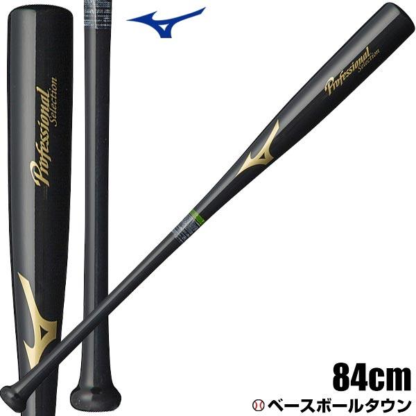 ミズノ 軟式木製バット プロフェッショナル 84cm 730g平均 1CJWR11184-YT25 野球 一般用