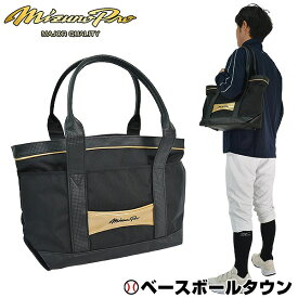 【年中無休】最大10%引クーポン 野球 バッグ ミズノプロ MPトートバッグM 約15L 1FJD9005 かばん 旅行 合宿