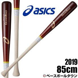 最大10%引クーポン野球 バット 軟式木製 一般用 アシックス グランドロード 85cm 780g平均 丸佳浩選手モデル 3121A264 2019年モデル
