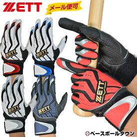 最大10%引クーポン バッティンググローブ 両手用 ゼット 野球 インパクトゼット 一般用 BG999 メール便可