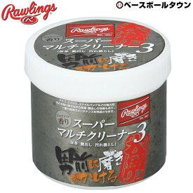 ローリングス グラブオイル 大盛 スーパーマルチクリーナーオイル3 内容量400g 保革 艶出し 汚れ落とし ココナッツミルク EAOL9S02 野球 グローブお手入れ
