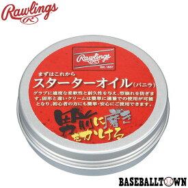 ローリングス グラブメンテ まずはこれから スターター 保革クリーム バニラ 内容量75g EAOL9S04 野球 グローブお手入れ メール便可