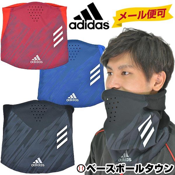 最大2500円引クーポン 5T ネックウォーマー アディダス adidas FKK83 防風 防寒 メール便可