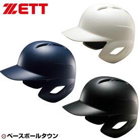 20%OFF ゼット 軟式打者用ヘルメット つや消し BHL371 取寄