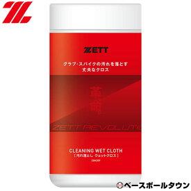 野球 グラブ汚れ落としシート かわいのちシリーズ ZETT ZOK209 グラブメンテナンス 革 命