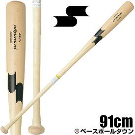 最大10%引クーポンSSK ノックバット 野球 木製 朴・シナ+メイプル プロエッジFUNGO 91cm 590g以上 SBB8000 2019年モデル 一般 大人