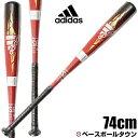 アディダス バット 野球 軟式 金属 少年用 山田哲人選手モデル 74cm 510g平均 ミドルバランス スカーレット FTJ30-DU9…