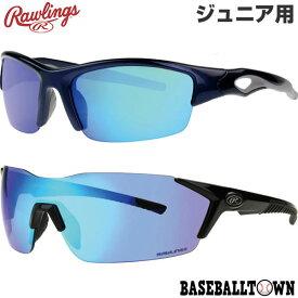 最大10%引クーポン ローリングス 野球 スポーツジュニア用サングラス 偏光レンズ 粉砕防止 100%UVA・UVBカット RY132 RY1801 男の子 女の子 キッズ