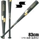 【交換送料無料】SSK バット 野球 硬式 金属 クロノマスター 83cm 900g以上 ミドルバランス SBB1003 一般 大人
