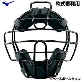 ミズノ アンパイアマスク 軟式 野球 軟式用審判マスク 1DJQR140 審判員 主審