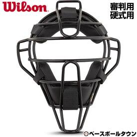 最大10%引クーポン ウイルソン 審判用マスク 硬式用 高校野球対応 スチールフレーム WTA3019SA 審判員用品