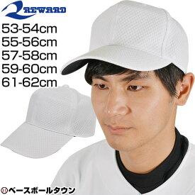 野球 帽子 レワード 練習帽 オールメッシュ六方型 キャップ ホワイト CP-112 あす楽