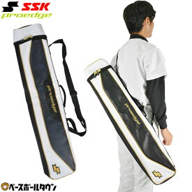 バットケース 野球 SSK プロエッジ 2-3本入用 EBH5005