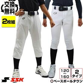 【2枚組】野球 ユニフォームパンツ 2019 SSK 選べる2タイプ 練習着 ジュニア レギュラーヒザ2重補強 ショートフィット PUP003RJ PUP003SJ 少年 子供 子ども キッズ ウェア