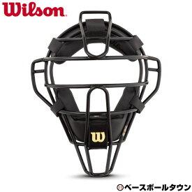 最大10%引クーポン ウイルソン 審判用マスク 硬式用 NPB仕様 スチールフレーム WTA3019SP 審判員用品 審判マスク