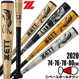 【交換送料無料】ゼット バット 野球 軟式 少年用 金属製 グランドヒーロー 74cm 76cm 78cm 80cm ミドルバランス BAT74080 BAT74078 BAT74076 BAT74074 2020年NEWモデル