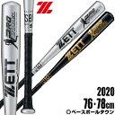 【交換送料無料】25%OFF ゼット バット 野球 軟式 少年用 金属製 プロモデル 源田モデル 76cm 78cm ミドルバランス 2020年NEWモデル