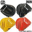ゼット キャッチャーミット 野球 軟式 プロステイタス 捕手用 右投げ BRCB30912 2020年NEWモデル 一般用【1月上旬発送…