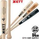 【交換送料無料】ゼット バット 野球 硬式 木製 ハードメイプル スペシャルセレクトモデル 84cm 880g平均 BWT14014 2020年NEWモデル 一般用