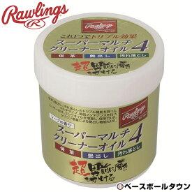 最大10%引クーポン ローリングス グラブオイル スーパーマルチクリーナーオイル4 内容量230g 保革 艶出し 汚れ落とし ソープ EAOL10S02 野球 グローブお手入れ