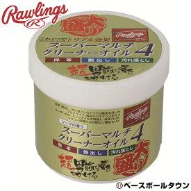 ローリングス グラブオイル 大盛 スーパーマルチクリーナーオイル4 内容量400g 保革 艶出し 汚れ落とし ソープ EAOL10S02L 野球 グローブお手入れ