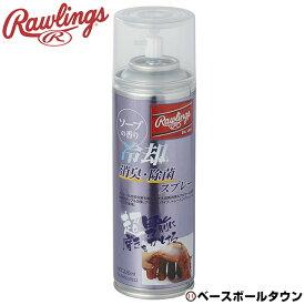 ローリングス 冷却 消臭 除菌スプレー メンテナンス 予防 EAOL10S12 野球 グローブお手入れ
