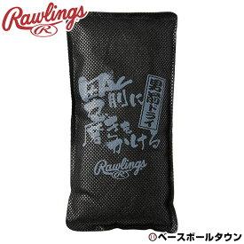 ローリングス グラブドライヤー 乾燥剤 メンテナンス EAOL10S13 野球 グローブお手入れ メール便可