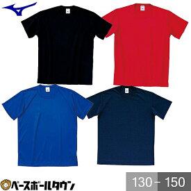 最大10%引クーポン ミズノ ジュニア用 Tシャツ 半袖 カラー マーク無 アスレチックウエア 87WT210 子供用 取寄 男の子 女の子 キッズ