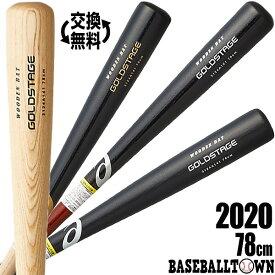 【最大P10倍】【交換送料無料】アシックス バット 野球 軟式木製 少年用 ゴールドステージ 78cm 600g平均プロ選手モデル 3124A141 2020年NEWモデル