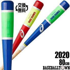 【交換送料無料】アシックス トレーニングバット 少年用 野球 木製 ジュニア用ハードトレーナー 実打可能 80cm 750g平均 3124A142 2020年NEWモデル