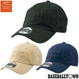 【年中無休】最大10%引クーポン ゼット ビームス デザイン BEAMS DESIGN ラウンドバイザーキャップ BH723R 2020年NEW ベースボールキャップ 帽子