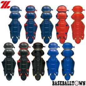 35%OFF ゼット キャッチャー防具 野球 軟式用レガーツ 一般 捕手用 BLL3298C レガース レガーズ 2020年NEWモデル