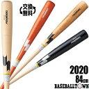 【交換送料無料】SSK バット 野球 軟式 木製 メイプル プロモデル 限定 84cm 730g平均 SBB4021 2020年NEWモデル 一般用