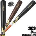 【交換送料無料】SSK バット 野球 軟式 木製 MLBモデル 84cm 780g平均 SBB4022 2020年NEWモデル 一般用