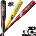 【交換送料無料】SSK バット 野球 少年軟式 金属 ライトキングJ 76cm 78cm 80cm SBB5027 2020年NEWモデル ジュニア用