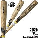【交換送料無料】SSK バット 野球 少年軟式 木製 プロモデル 78cm 580g平均 SBB5030 2020年NEWモデル ジュニア用