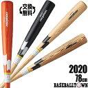 【交換送料無料】SSK バット 野球 少年軟式 木製 プロモデル 限定 78cm 580g平均 SBB5031 2020年NEWモデル ジュニア用